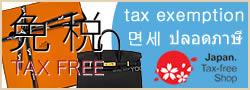 TAX FREE タックスフリー 免税 ブランドショップよちか YOCHIKA
