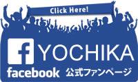 YOCHIKA FACEBOOK �ե������֥å� �֥��ɥ���åפ���� YOCHIKA