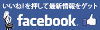 Facebook BRAND SHOP YOCHIKA