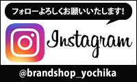 INSTAGRAM YOCHIKA インスタグラム ブランドショップよちか YOCHIKA