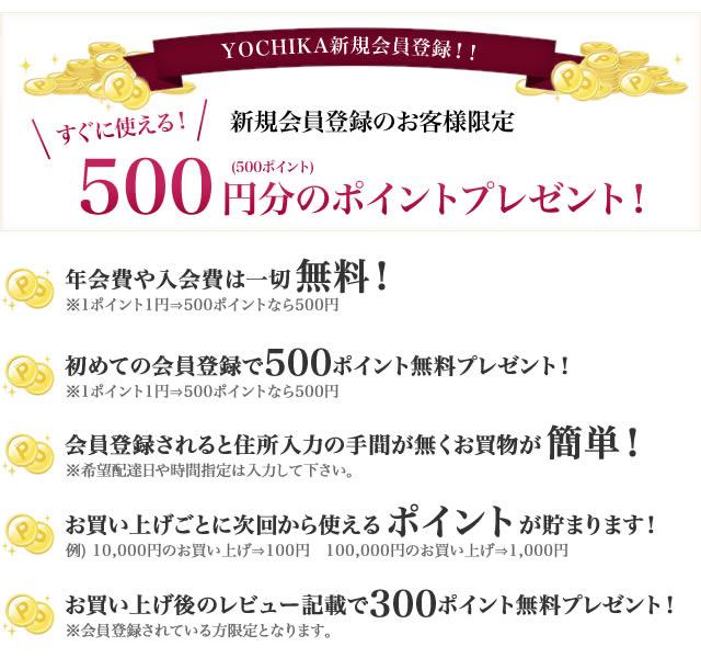 YOCHIKA よちか 会員登録