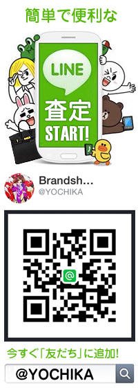 LINE査定 ブランドショップよちか YOCHIKA