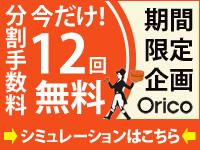 Orico�饯�饯ʬ��ʧ�������ꥳ����åԥ?�֥��ɥ���åפ����