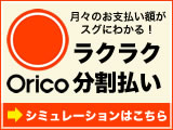 Oricoラクラク分割払い オリコショッピングローン:ブランドショップよちか