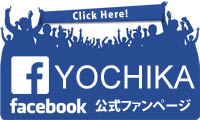 YOCHIKA FACEBOOK フェイスブック ブランドショップよちか YOCHIKA
